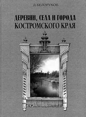 Деревни, сёла и города Костромского края
