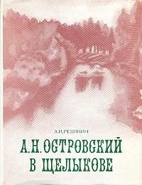 Островский в Щелыкове