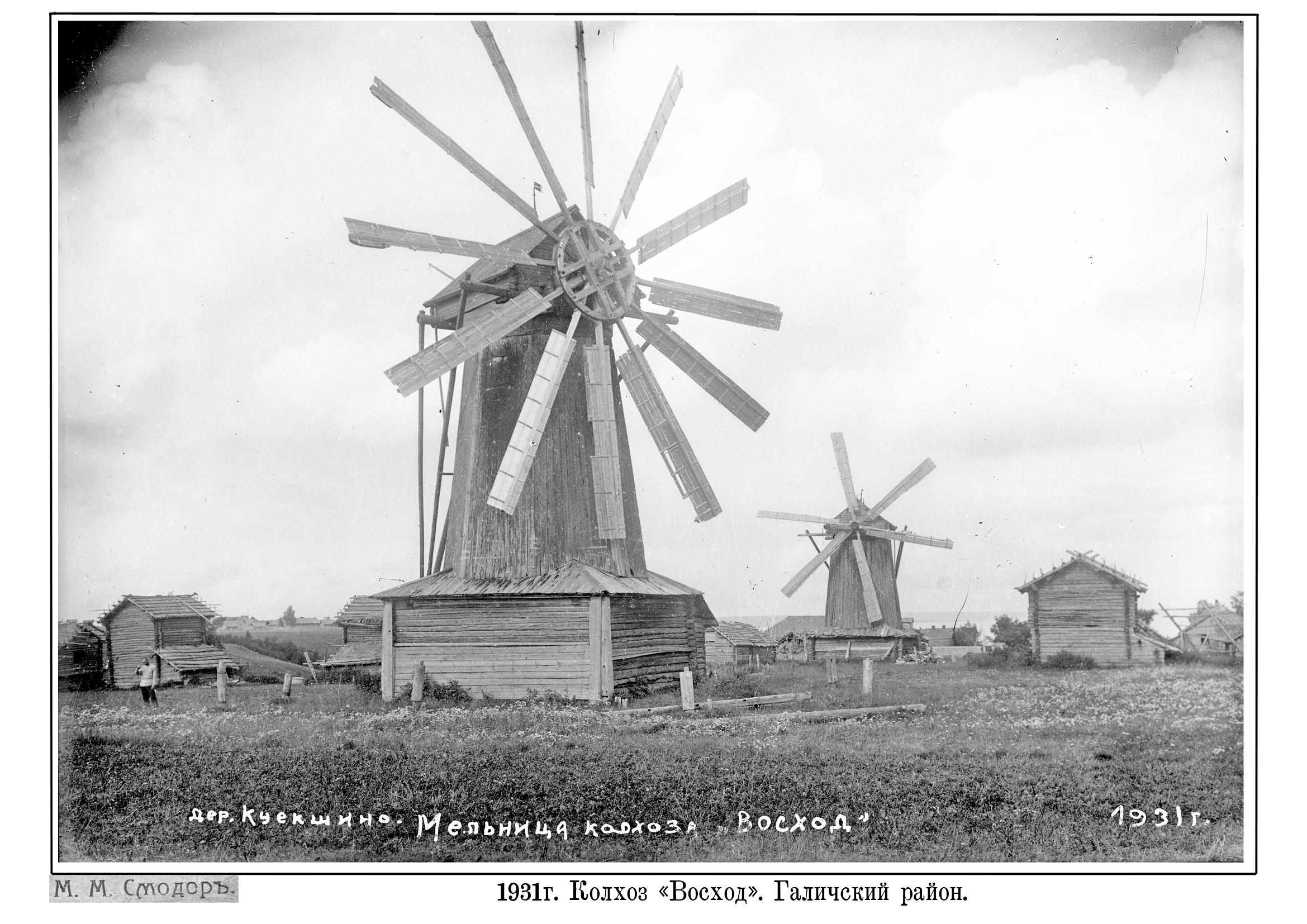 Ветряная мельница колхоза «Восход».