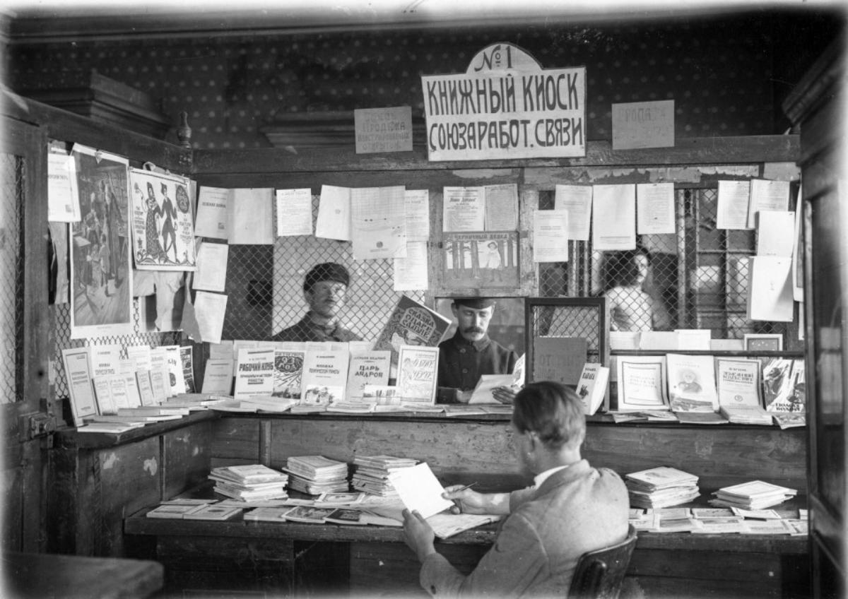 Книжный киоск. 1923.