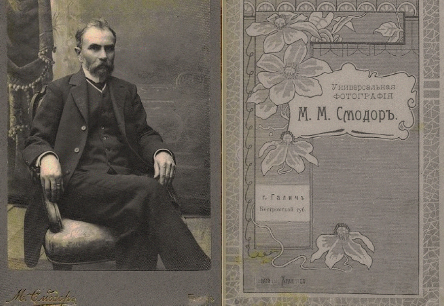 Паспарту М. Смодора