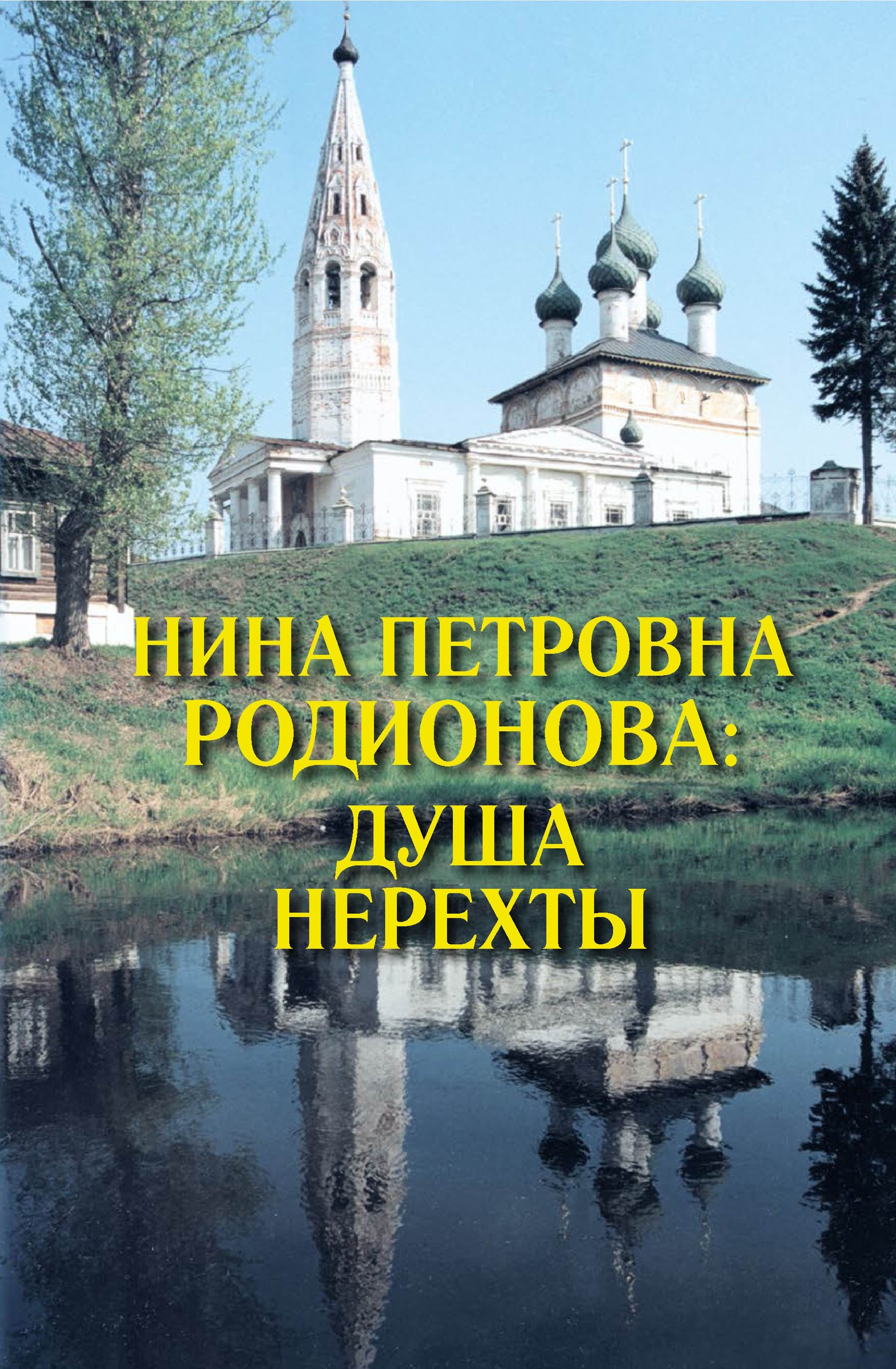 Нина Петровна Родионова: душа Нерехты