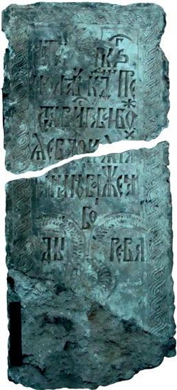 Плита намогильная. 1618 год. Известняк. Найдена во время работ в подклеле Троицкого собора Ипатьевского монастыря. Кострома.